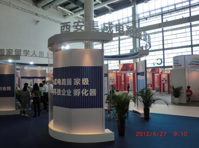 西安集成电路设计专业孵化器参加