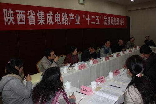 """《陕西省集成电路产业""""十二五""""发展规划》专家论证"""